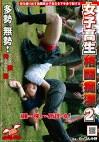 女子高生格闘痴漢2