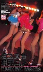 ミニスカボディコン DANCING MANIA