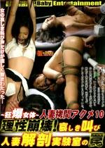 人妻拷問アクメ 10