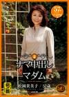 ナマ中出しマダムVol.6 松岡貴美子 57歳
