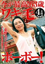 今が最高!63歳 東野圭子(仮名) ワキ毛ボーボー!