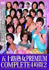 五十路熟女 PREMIUM COMPLETE 4時間 2