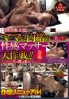 ママに内緒の性感マッサージ大作戦!! 其ノ十 温泉旅館盗撮編