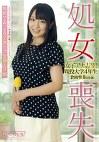 処女喪失 女子アナ志望!現役大学4年生 倉田里美(22歳)