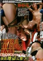 HYPER DELICIOUS AWABI vol.7 美しき心理カウンセラー 快楽地獄に堕つ!!