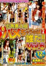 街角素人娘 新ハメちゃうのは誰だ!! Vol.6
