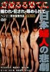 雲流るる果てに 捕われ・犯され・辱められて・・・ 日本婦人の悲劇