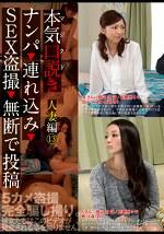本気(マジ)口説き 人妻編 13 ナンパ・連れ込み・SEX盗撮・無断で投稿