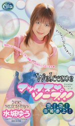 Welcomeマックスソープ!! 水城ゆう