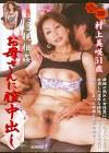近親相姦 お母さんに膣中出し 村上美咲51歳