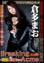 Breaking Acme~偽密偵残酷イキ地獄 ACT3~倉多まお