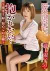 抱かれたい・・・~専業主婦・初めての不倫~瀧上淑子50歳