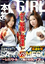 AV史上最強の女喧嘩! 柔術サイボーグSAKI VS 柔道女帝MEGU ~レズバトル×負けたらレイプ!~