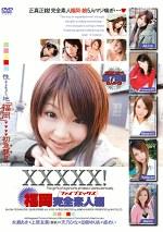 XXXXX![ファイブエックス]福岡完全素人編