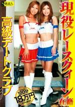 現役レースクィーン在籍 高級デートクラブ 120分18万円
