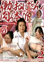 働くおばさん肉体派 2