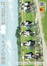 田舎のヘルメット○学生に中出し 2