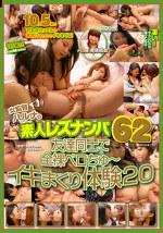 女監督ハルナの素人レズナンパ62 友達同士で全裸ベロちゅ~イキまくり体験20
