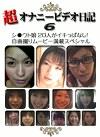 超オナニービデオ日記(6)~シ○ウト娘20人がイキっぱなし!自画撮りムービー満載SP