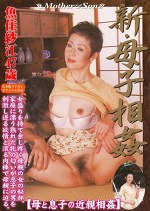 新・母子相姦 魚住紗江47歳