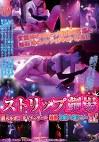 ストリップ劇場Ⅳ 潜入ルポ!!美人ダンサーの過激本番ナマ板ショー