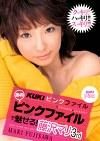 KUKIピンクファイル 藤沢マリ 3rd