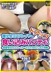美少女コスプレイヤー ドアップ食い込みパンティ! Vol.2