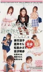 制服人形(コスプレドール)着せ替えコレクション2005