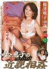 母と息子の近親相姦 桜井咲子40歳