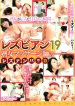 レズビアン19 熟女マッサージ師のレズナンパ!! 15
