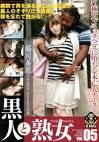 黒人と熟女 05