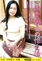 独身熟女の性生活 吉田涼子 53歳