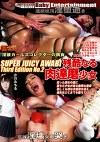 SUPER JUICY AWABI Third Edition No.2 残酷なる肉達磨少女 小川みちる