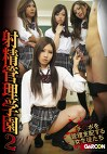 射精管理学園2 チ○ポを管理支配する女生徒たち