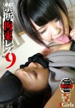 禁断拘束レズ VOL.9