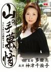 山の手慕情 SEX狂いの商社マン夫人 神津千絵子 四十八歳