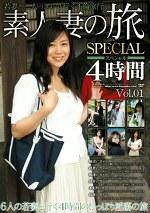 素人妻の旅SPECIAL 4時間 Vol.01