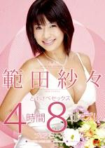 芸能人 範田紗々 どすけべセックス4時間 8コスプレプロデュース