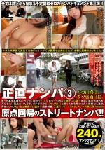 マジックナンパ!Vol.24 正直ナンパ 原点回帰のストリートナンパ!! 3