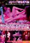 ストリップ劇場番外編 潜入!!レズビアンショー 女同士で巨大ディルドゥを挿入!!
