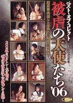 被虐の天使たち'06