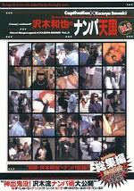 沢木和也のナンパ天国Vol.2