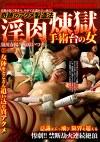 柔肌が紅く染まり、やがて意識がぶっ飛ぶ!奇跡のアクメ製造法 淫肉煉獄 手術台の女