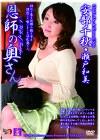 恩師の奥さん 安部千秋・瀬戸和美