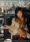素人妻の旅SPECIAL 4時間 Vol.02