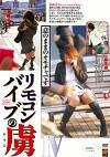 リモコンバイブの虜 4 麻生岬 須藤あゆみ