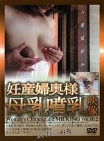 妊産婦母乳奥様 母乳噴乳映像 VOL.012