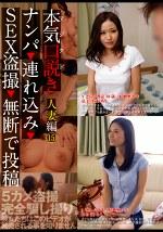 本気(マジ)口説き 人妻編 15 ナンパ・連れ込み・SEX盗撮・無断で投稿