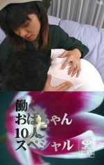 働くおばちゃん10人スペシャル