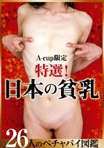 A-cup限定 特選! 日本の貧乳 26人のペチャパイ図鑑